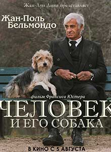 46-Человек-и-его-собака
