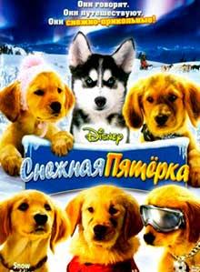 50-Снежная-пятерка