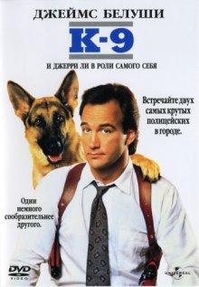 Картинки по запросу К-9: Собачья работа, 1989