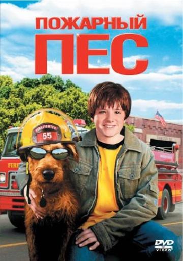 Картинки по запросу Пожарный пес