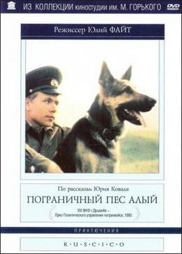 Картинки по запросу Пограничный пес Алый (1980)