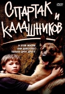 Картинки по запросу Спартак и Калашников