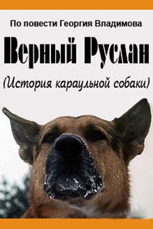 Картинки по запросу Верный Руслан (История караульной собаки) (1991)