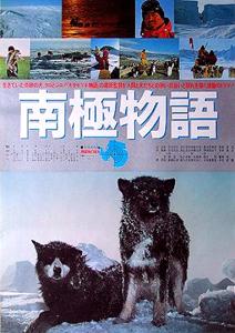 Картинки по запросу Антарктическая повесть (1983)
