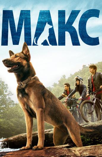 Картинки по запросу фильм Макс описание