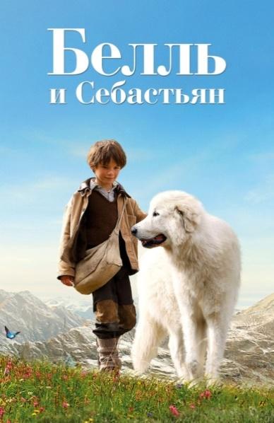 Картинки по запросу фильм Белль и Себастьян