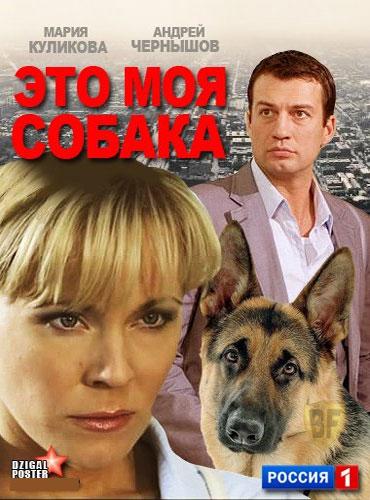 Картинки по запросу фильм Это моя собака