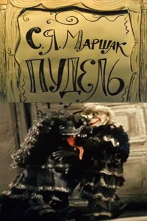 https://www.kino-teatr.ru/movie/posters/big/2/123902.jpg